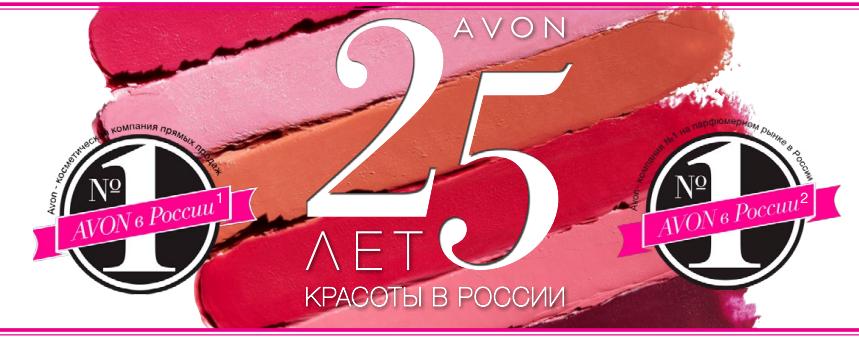 Компания avon в россии косметика бекка купить в москве